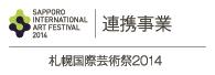 札幌国際芸術祭 2014 連携事業